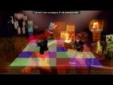 «альбом фоток майнкрафта!» под музыку Mistik - Мистик и Лаггер (BlaSer ReWork). Picrolla