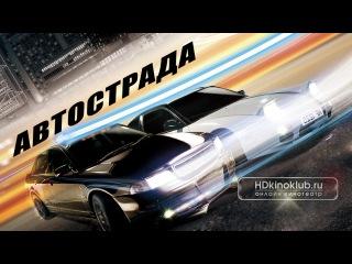 фильм онлайн  Автострада (2012)  новинки кино 2013 2014