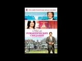 Отель романтических свиданий / Hôtel Normandy (2013) HDRip 720p
