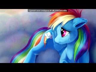 С моей стены под музыку май литл пони