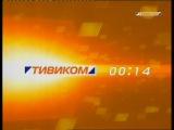 75. Тивиком [г. Улан-Удэ] (2011-н.в.)