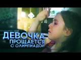 Девочка не хочет прощаться с олимпиадой  Дочка  плачет  Церемония закрытия Сочи 2014  Олимпийский  Мишка  Слезы(((